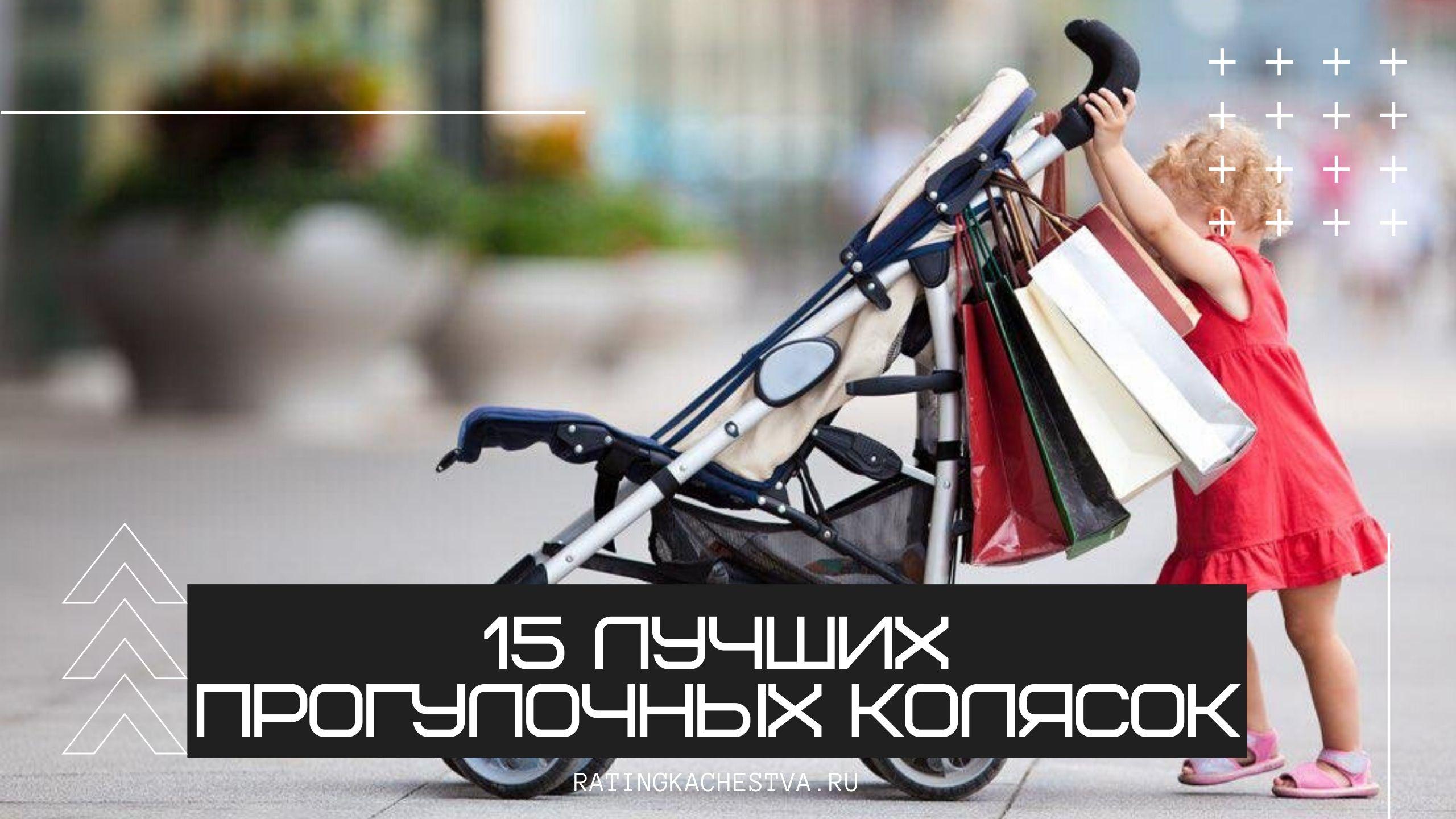 15 лучших прогулочных колясок