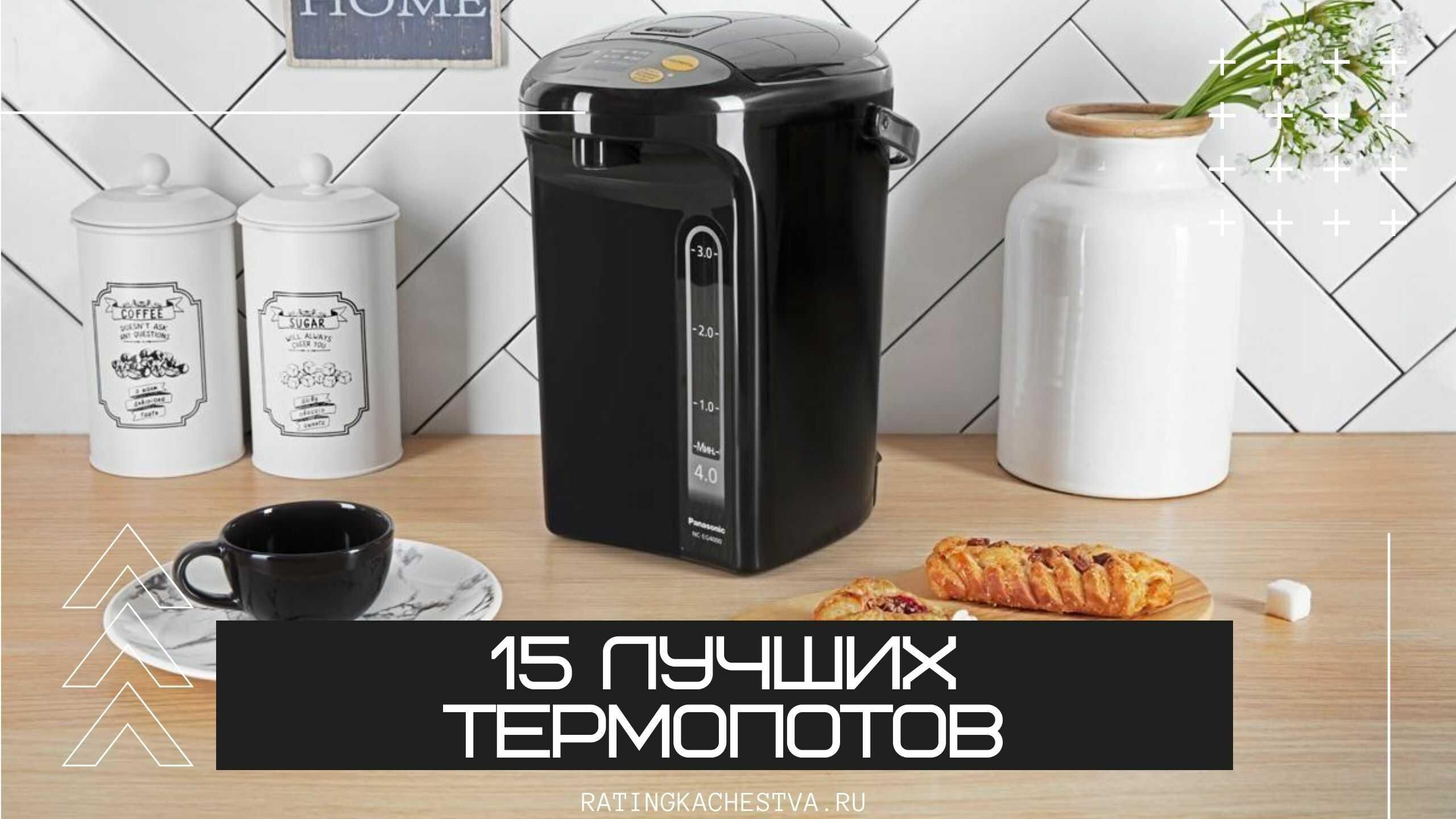 12 лучших термопотов