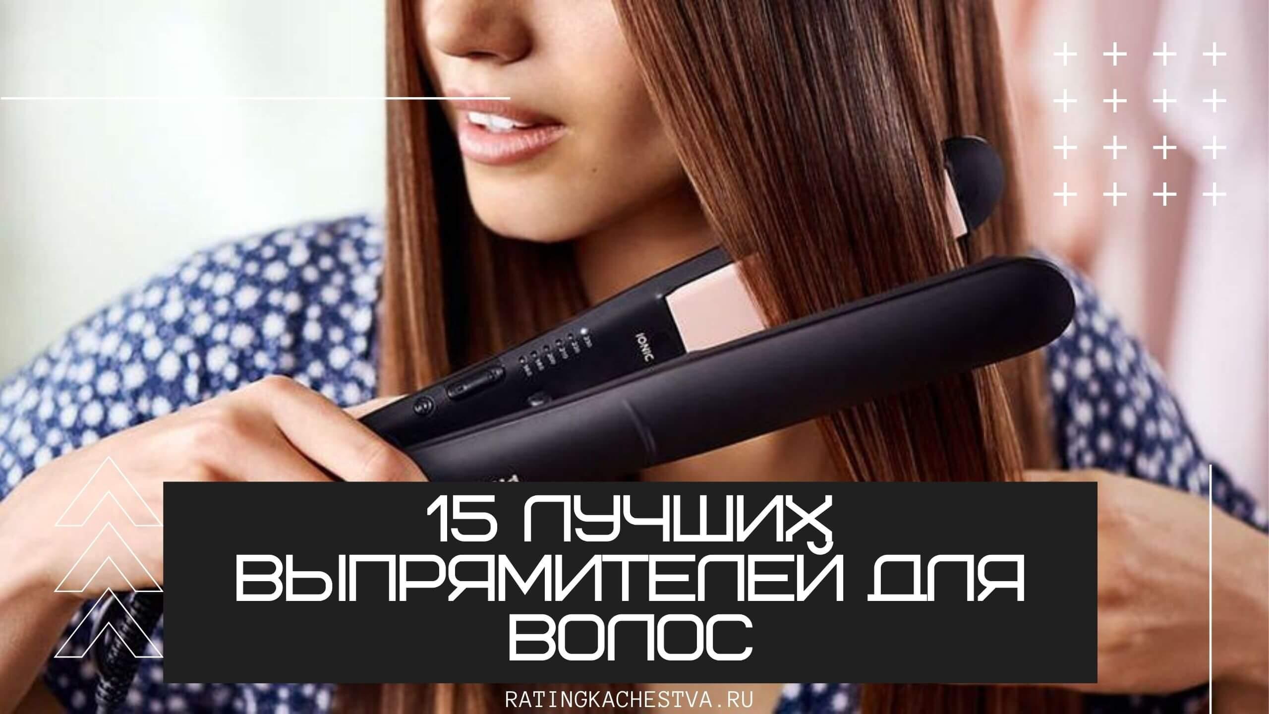 15 лучших выпрямителей (утюжков) для волос