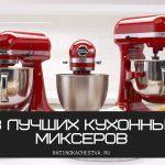 Лучшие кухонные миксеры